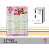 AD-0-14磁石貼(年曆)