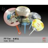 AE-0-08PP膠扇(其他)