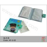 AF-0-05PVC名片套