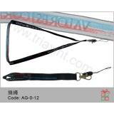 AG-0-12頸繩