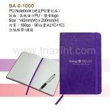 BA-0-1000筆記簿-硬皮裝