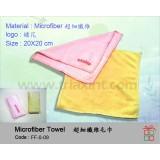 FF-0-09超細纖維毛巾