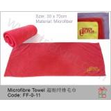 FF-0-11超細纖維毛巾
