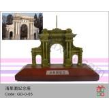 GD-0-05清華園紀念座