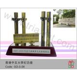 GD-0-06中文大學紀念座