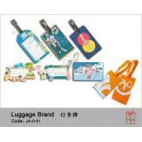 JA-0-01軟膠行李牌