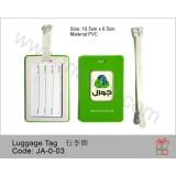 JA-0-03軟膠行李牌