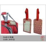 JA-0-22PU 行李牌