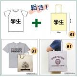 組合 1 ----- T恤 + 布袋(B1)