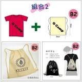 組合 2 ----- T恤 + 背包(B2)