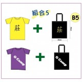 組合_5----- T恤+布袋(B5)