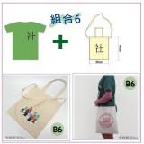 組合_6----- T恤+布袋(B6)