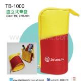 TB-1000直立式筆袋