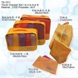 TB-1011收納袋-6件套裝