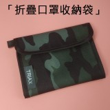 TB-1082摺疊口罩收納袋(訂製)