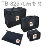TB-825收納套裝