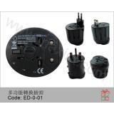 ED-0-01旅行插座