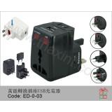 ED-0-03旅行插座