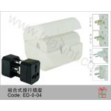 ED-0-04旅行插座