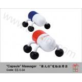 EE-5-04電動按摩器-藥丸型